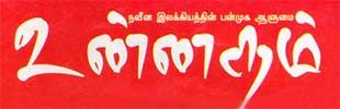 unnatham_logo_100