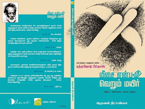 Adhavan the novel